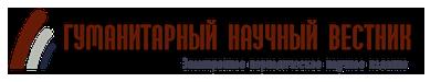 Гуманитарный научный вестник